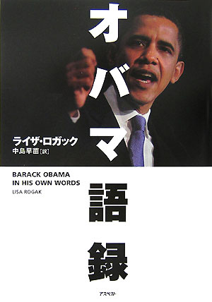 Barack Obama in his own words (オバマ語録 in Japanese)